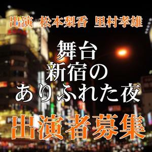 舞台『新宿のありふれた夜』キャスト&アンサンブル募集のサムネイル画像1