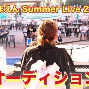 としまえん Summer Live 2019/New Face Auditionのサムネイル画像1