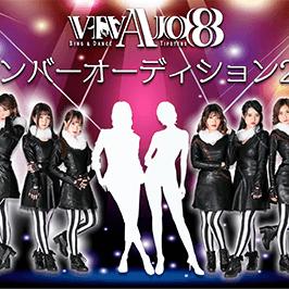 VIVAJO8 新メンバーオーディション|ワオ・エージェンシーのサムネイル画像1