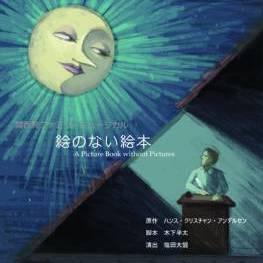 関西ファミリーミュージカル「絵のない絵本」メインキャストオーディションのサムネイル画像1