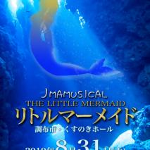 JMAミュージカル「リトルマーメイド」キャストオーディションのサムネイル画像1