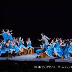 岡山子ども未来ミュージカル「さよなら、ハロルド!」 2020年3月公演 大人キャスト・大人ダンサーオーディションのサムネイル画像1