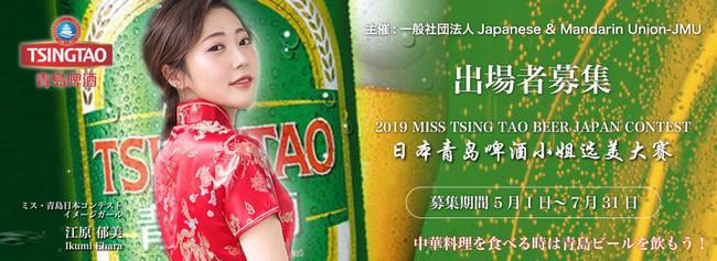 ミス・青島(チンタオ)ビール・ジャパンコンテストのサムネイル画像1