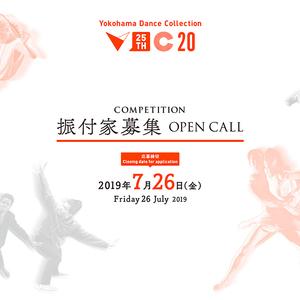 横浜ダンスコレクション2020 コンペティション 振付家募集を開始しました。のサムネイル画像1