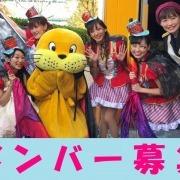 横浜・八景島シーパラダイス スタッフオーディションのサムネイル画像1
