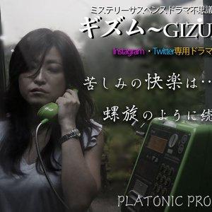 ミステリーサスペンス&コメディドラマ 『ギズム~Gizum~』出演役者大募集!!のサムネイル画像1
