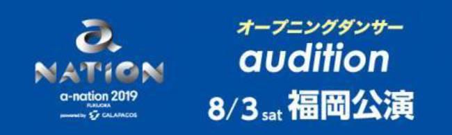a-nation2019福岡公演 オープニングダンサー募集のサムネイル画像1
