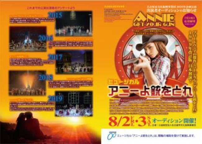 名古屋市文化振興事業団2020年企画公演 ミュージカル「アニーよ銃をとれ」出演者オーディションのサムネイル画像1