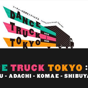 DANCE TRUCK TOKYOオーディションのサムネイル画像1
