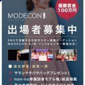 MODECON A/W インフルエンサー2019のサムネイル画像1