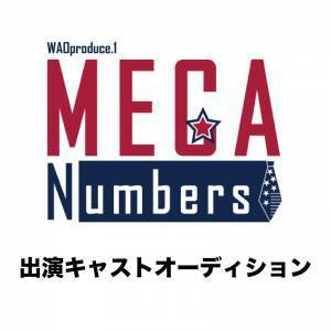 ミュージカル「MEGA Numbers」出演キャストオーディションのサムネイル画像1