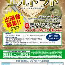 第7回 静岡県民ミュージカル「エルドラド」出演者募集のサムネイル画像1