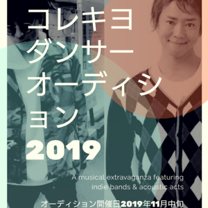 2019年コレキヨ専属バックダンサーオーディションのサムネイル画像1