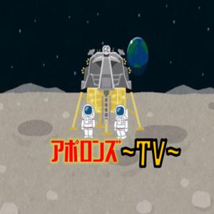 即デビュー!!新感覚バラエティー『アポロンズTV』出演者募集!!のサムネイル画像1