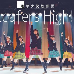 浅草少女歌劇団 ローファーズハイ!! 2020 年度生募集オーディションのサムネイル画像1