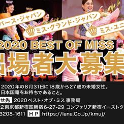 2020ベストオブミス東京・神奈川大会のサムネイル画像1