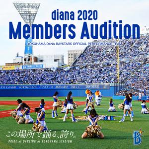 横浜DeNAベイスターズオフィシャルパフォーマンスチーム「diana(ディアーナ)」2020年メンバー募集のサムネイル画像1