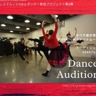 「オペラ座の怪人ーPhantomファントムー」出演ダンサー募集のサムネイル画像1