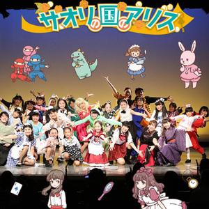 ミュージカルスクエア 定期公演「サオリの国のアリス」出演者募集のサムネイル画像1
