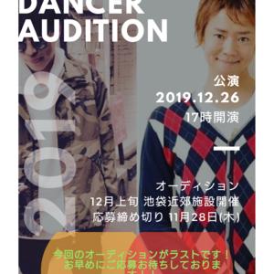 2019年コレキヨ専属バックダンサーオーディション 第3期受付スタート!のサムネイル画像1