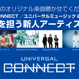 ユニバーサルミュージック オーディション2019!Universal Connect Auditionのサムネイル画像1