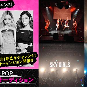 K-POP新人育成オーディションのサムネイル画像1