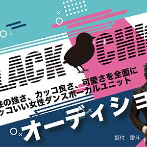 Blackchick ガールズユニットオーディションのサムネイル画像1