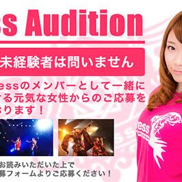舞闘派アイドル「Vress」オーディションのサムネイル画像1