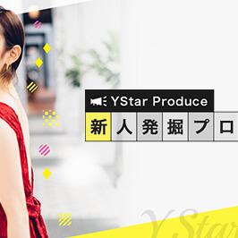 Ystar 歌手・モデル新人発掘プロジェクトのサムネイル画像1