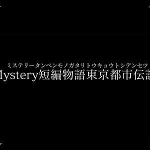 Amazonプライムビデオ西東京怪奇倶楽部第四章『mysterybox(ミステリーボックス)』全六話出演者募集!!のサムネイル画像1