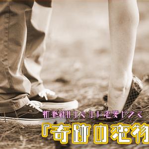 新番組!!コミカル恋愛ドラマ『奇跡の恋物語』出演者募集!!Amazonプライム配信番組!!のサムネイル画像1
