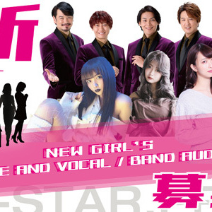 G-STAR.PRO NEW GIRLS DANCE&VOCAL/BAND AUDTIONのサムネイル画像1