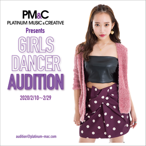 PLATINUM MUSIC&CREATIVE Presents GIRLS DANCER AUDITIONのサムネイル画像1