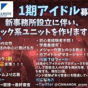 CiNNAMONプロモーション新グループ設立オーディションのサムネイル画像1