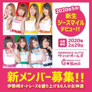 伊勢崎オートレースグリッドガールズ【G★smil】新メンバー募集のサムネイル画像1