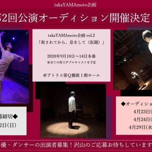 takaYAMAmoto 企画 vol.2 「殺されてから、息をして (仮)」オールキャストオーディションのサムネイル画像1