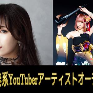 タートルミュージック、新世代演奏系YouTuberアーティスト オーディションのサムネイル画像1