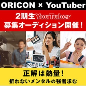 ORICON×YouTuber 2期生YouTuber募集オーディションのサムネイル画像1