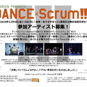 Baobab PRESENTS 『DANCE×Scrum!!!2020』 ー参加アーティスト募集ーのサムネイル画像1
