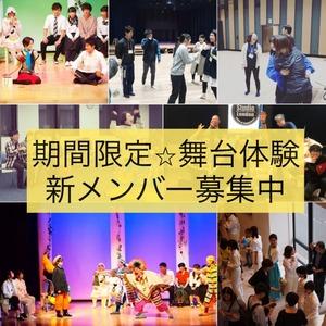 演劇初心者歓迎 期間限定劇団(5歳~80歳迄) 座・大阪神戸市民劇場 新メンバーオーディションのサムネイル画像1