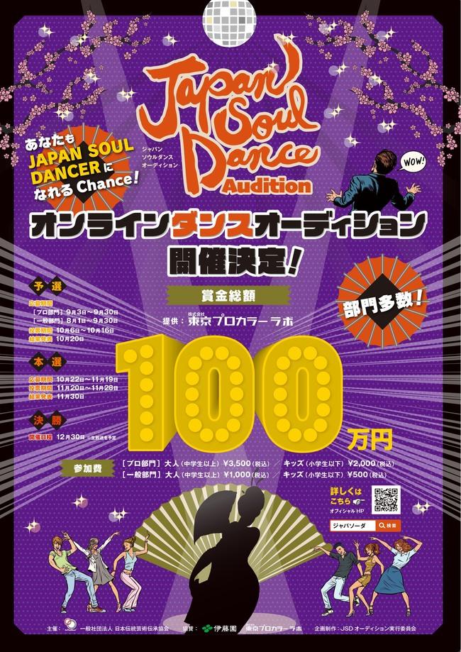 Japan Soul Dance Auditionのサムネイル画像1