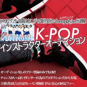 K-POPダンサー大規模オーディション開始のサムネイル画像1