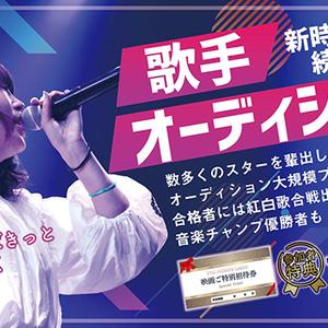 『オンライン・リモート歌手オーディション2021 祝紅白歌手輩出!』のサムネイル画像1