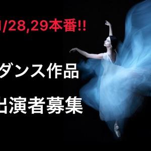 【11/28,29本番】演劇とダンスの融合作品の出演者募集!のサムネイル画像1
