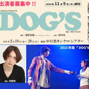 舞台「おそ松さん」「弱虫ペダル」等で活躍中の俳優・村田充 演出作品。2月舞台 『DOG'S』のサムネイル画像1