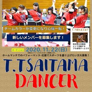 T.T SAITAMA DANCER AUDITIONのサムネイル画像1
