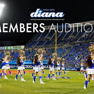 オフィシャルパフォーマンスチーム「diana」2021年度メンバーオーディション開催!のサムネイル画像1