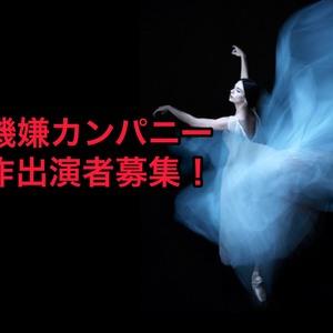 大会優勝経験のある新気鋭の振付師によるダンスナンバー出演者募集!のサムネイル画像1