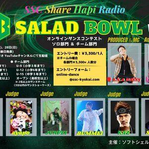 SALAD BOWL Vol.1    オンラインダンスコンテスト  SSCシェアハピラジオ  ソロ部門 & チーム部門のサムネイル画像1