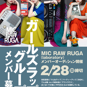 E TICKET PRODUCTIONプロデュース ガールズラップグループ「MIC RAW RUGA」 メンバーオーディションのサムネイル画像1